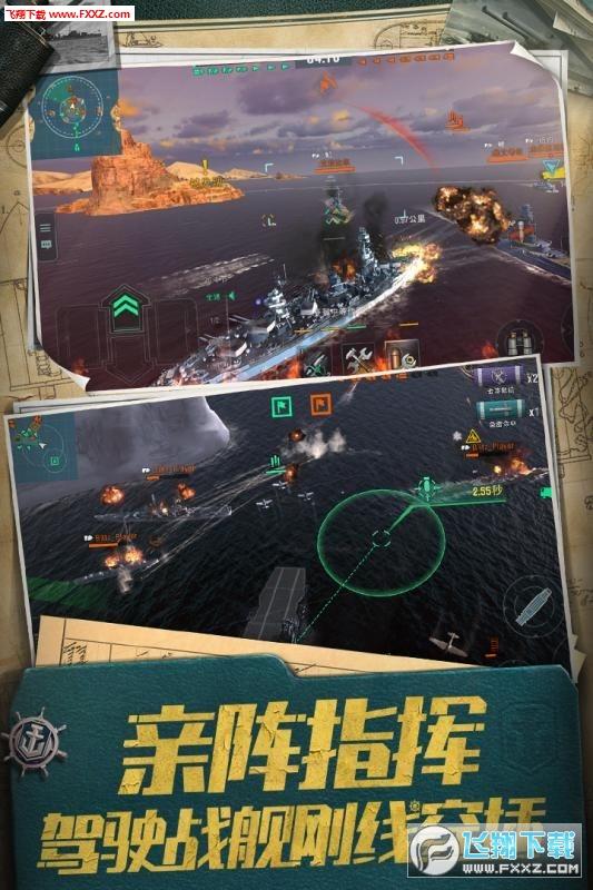 星际战舰虫族之战源手游v1.1.1截图2