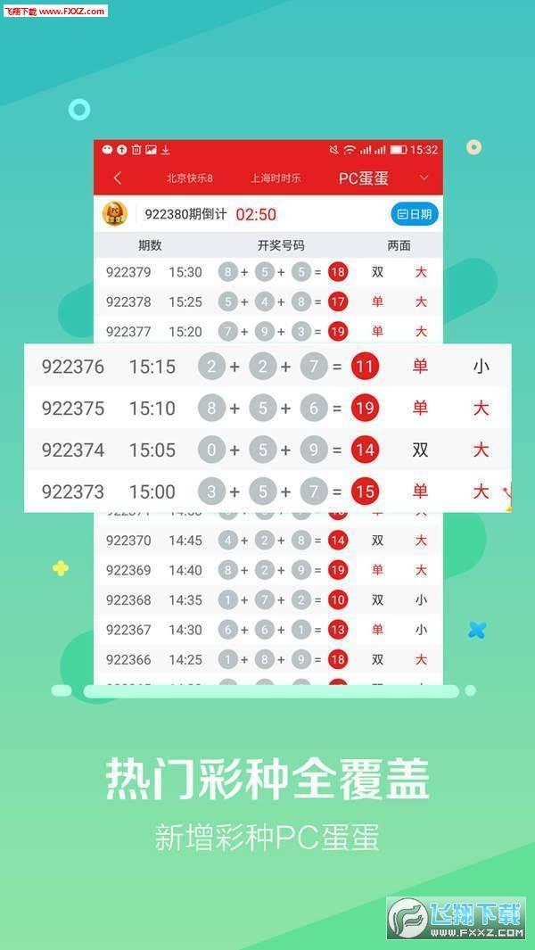 七天彩票官方版1.0截图0