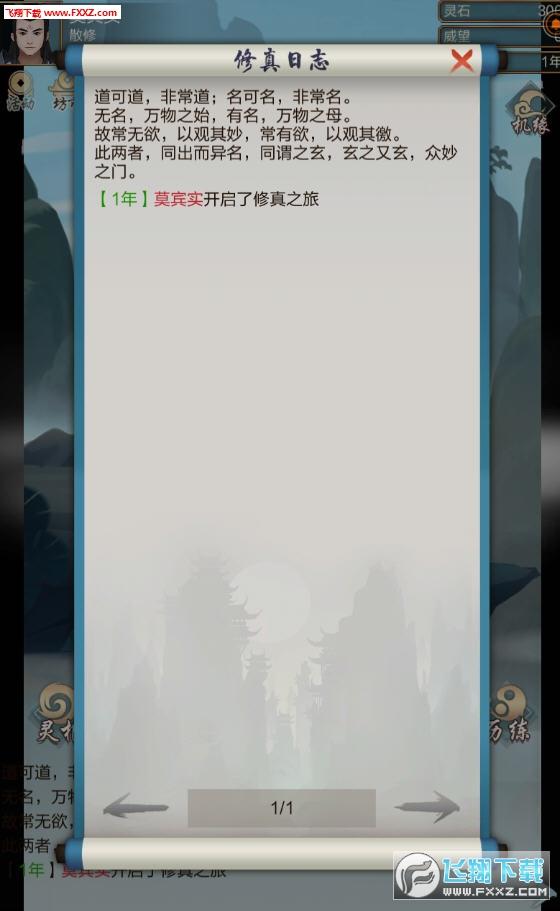 修仙模拟器安卓版1.0.1截图0