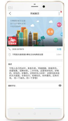 宁阳同城app4.6.0截图1