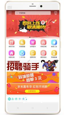宁阳同城app4.6.0截图2