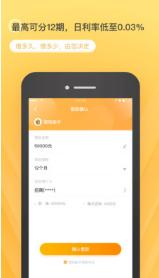 番茄分期app1.0截图1