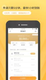 番茄分期app1.0截图2