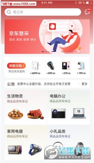 京东慧采app4.0.0截图0