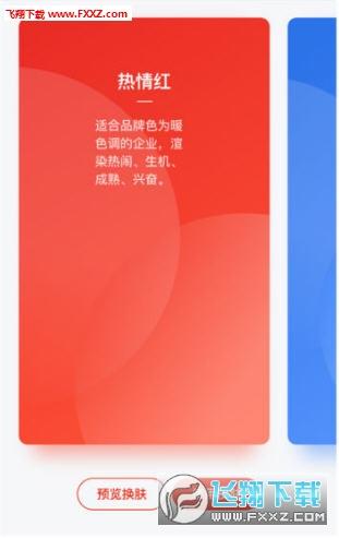 京东慧采app4.0.0截图2