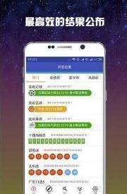 博盈彩票app官方安1.0截图2