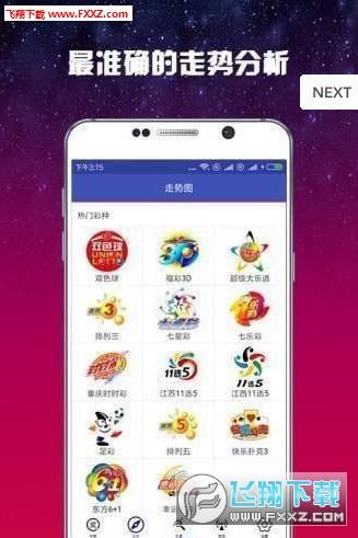 博盈彩票app官方安1.0截图0