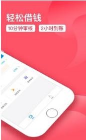 猫猫贷app1.0截图1