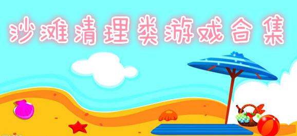 沙滩清理游戏合集_沙滩清洁手游_Beach Clean手游下载