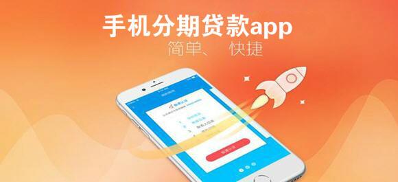 手机分期贷款app_安卓分期贷款软件_分期贷款app下载