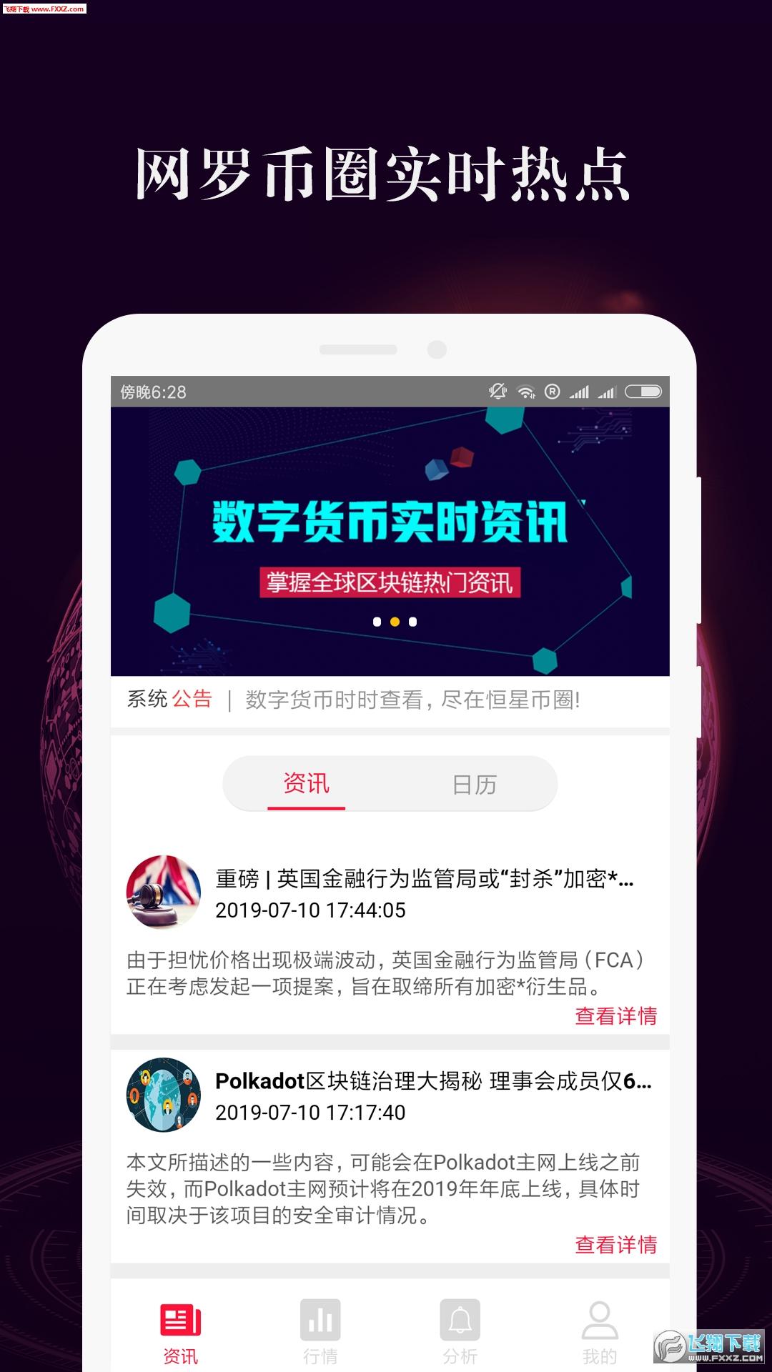 恒星币圈app官方版1.0.0截图0