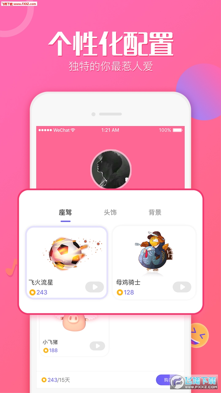 抖抖app官方版3.0.0截图0