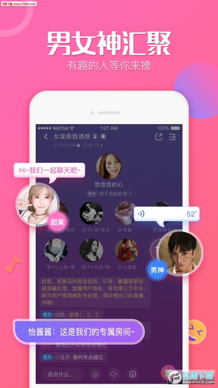 抖抖app官方版3.0.0截图1
