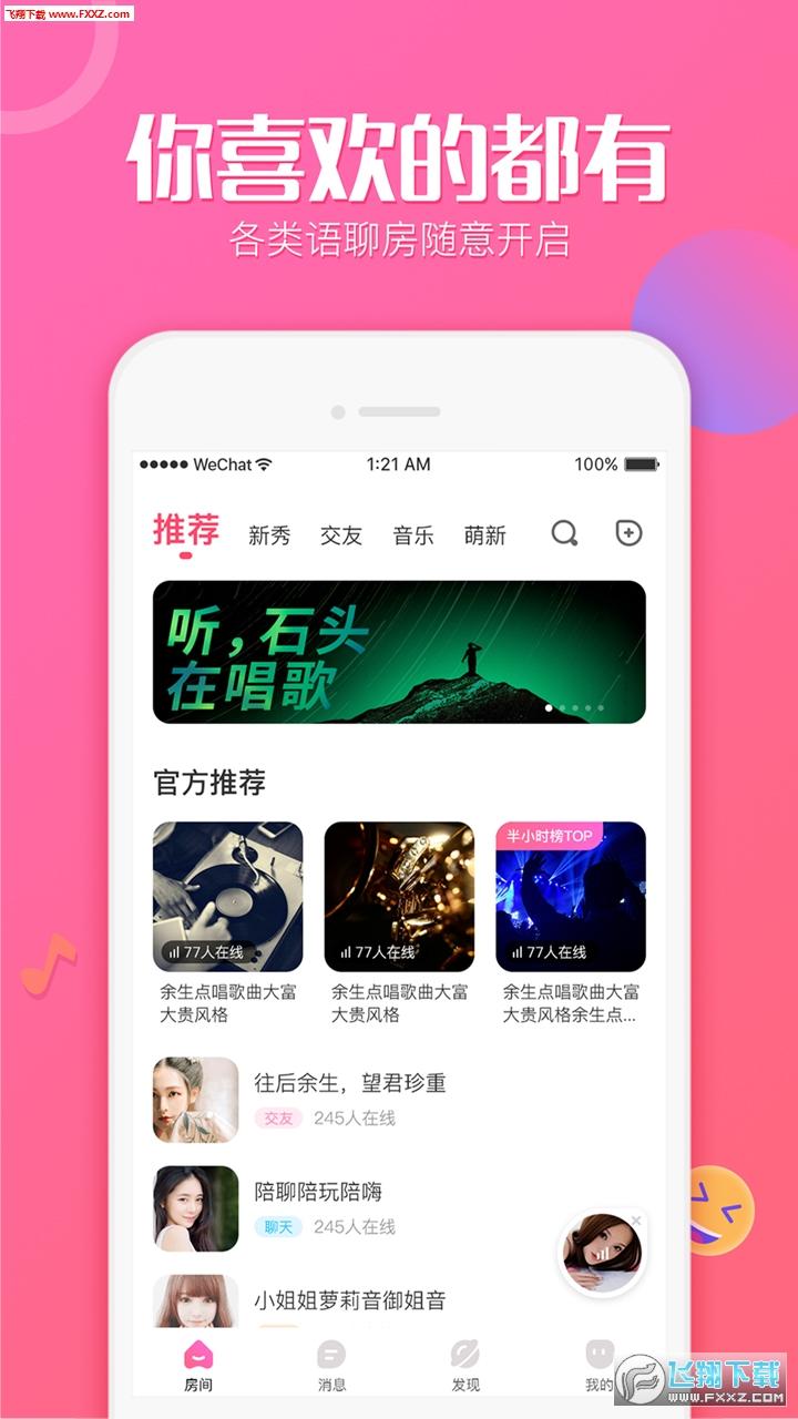 抖抖app官方版3.0.0截图2