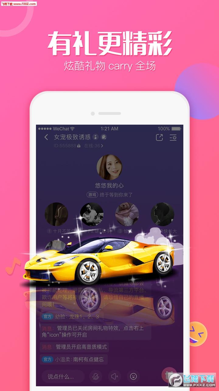 抖抖app官方版3.0.0截图3