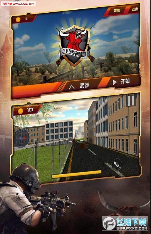 狙击公牛训练安卓版v1.0截图0
