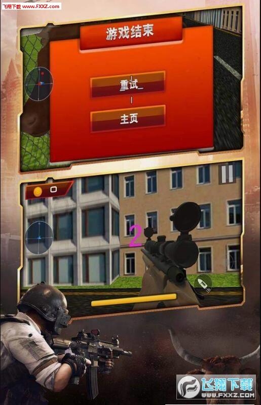 狙击公牛训练安卓版v1.0截图1