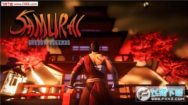 武士阴影传说游戏v1.0.1截图1