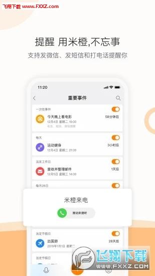 米橙app官方版v2.7.8截图1