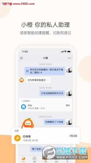 米橙app官方版v2.7.8截图0