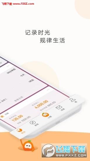 米橙app官方版v2.7.8截图3