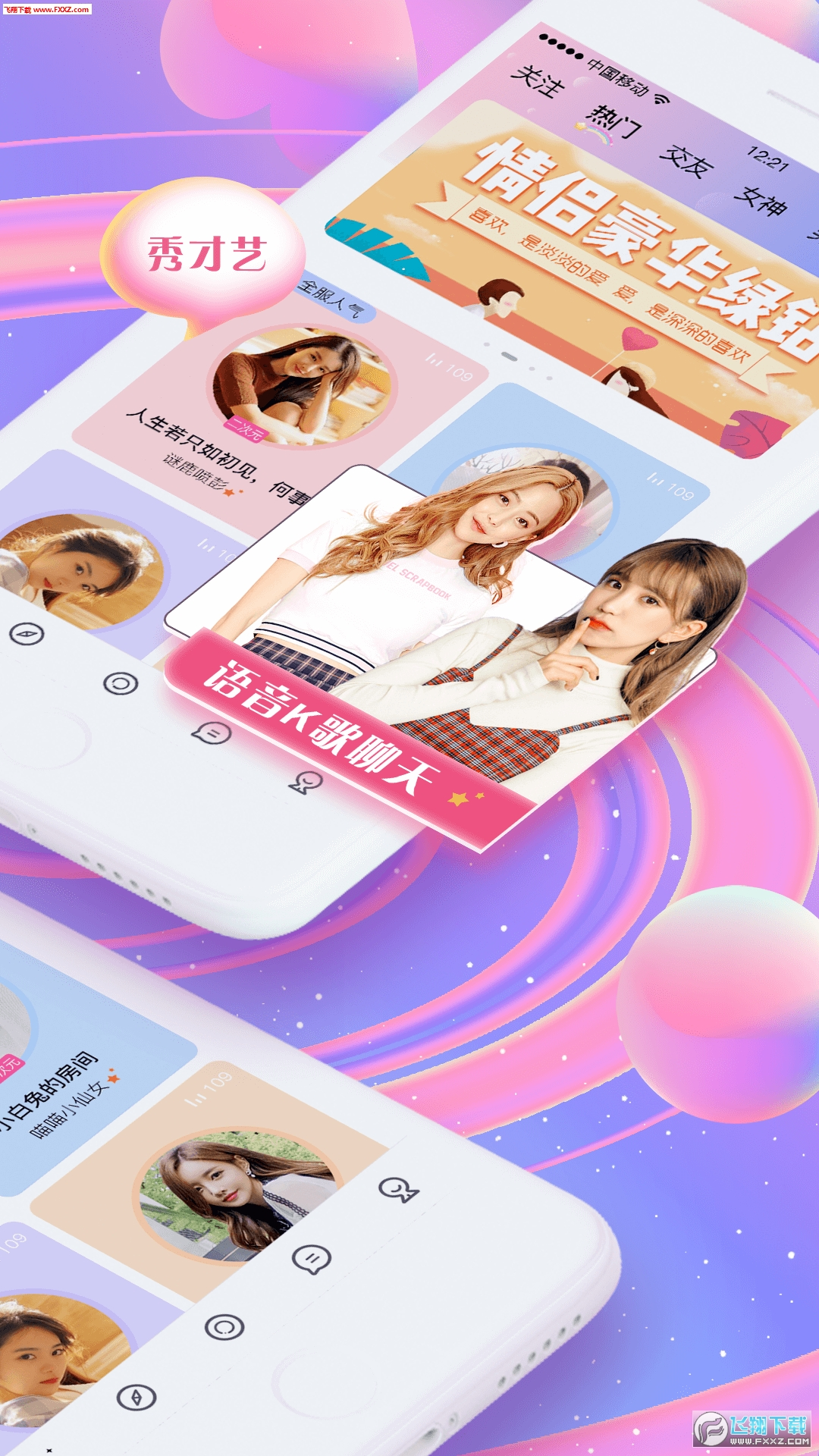 喵啵app最新版1.2.0截图3