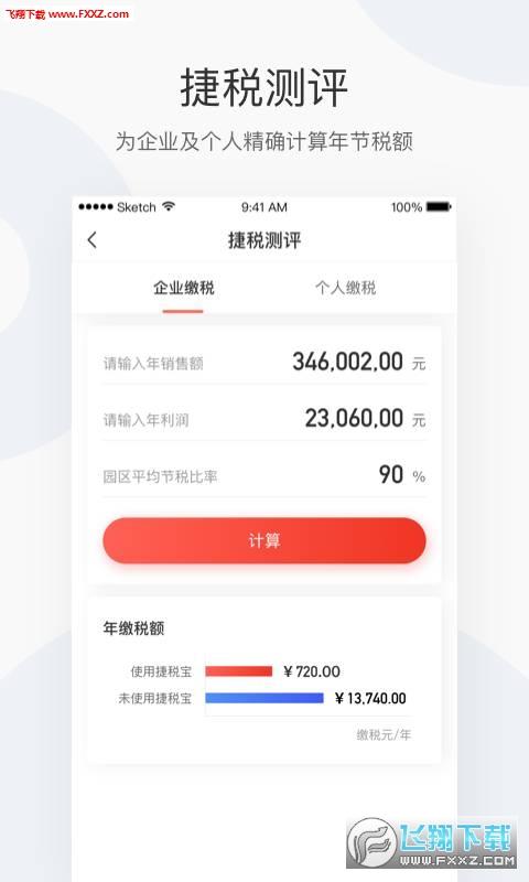 捷税宝app官方版v1.1.0截图0