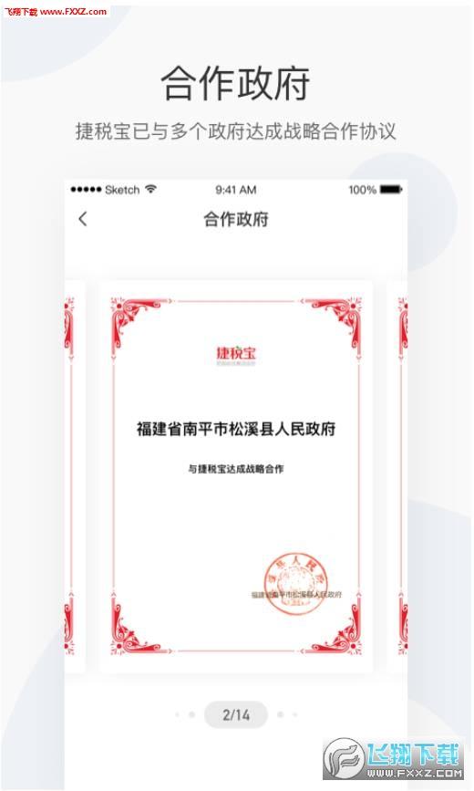 捷税宝app官方版v1.1.0截图2