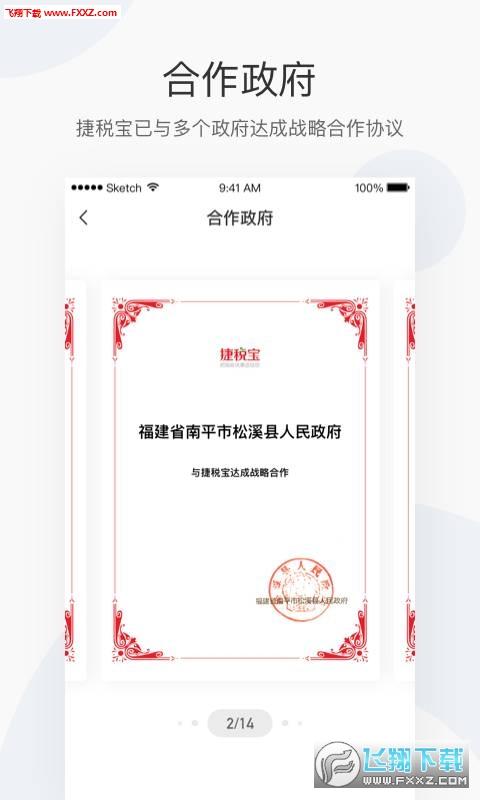 捷税宝app官方版v1.1.0截图1