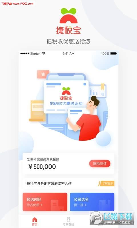 捷税宝app官方版v1.1.0截图3