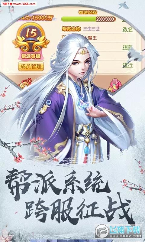 四海仙妖记手游官方版0.1.0截图0