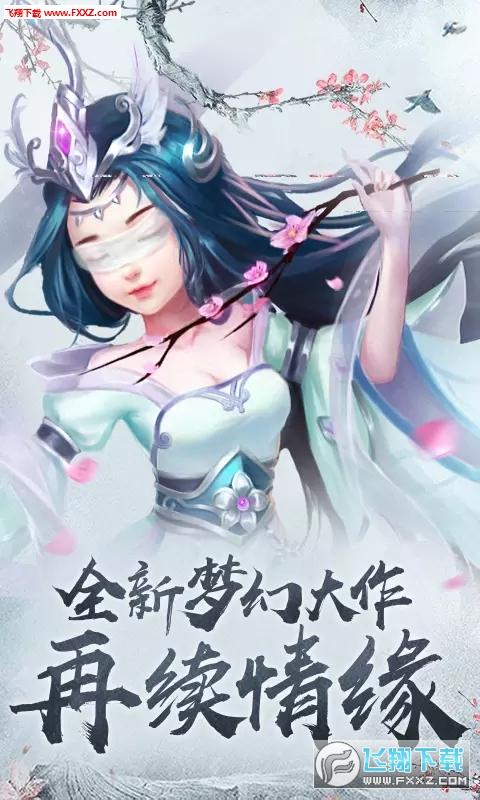四海仙妖记手游官方版0.1.0截图1
