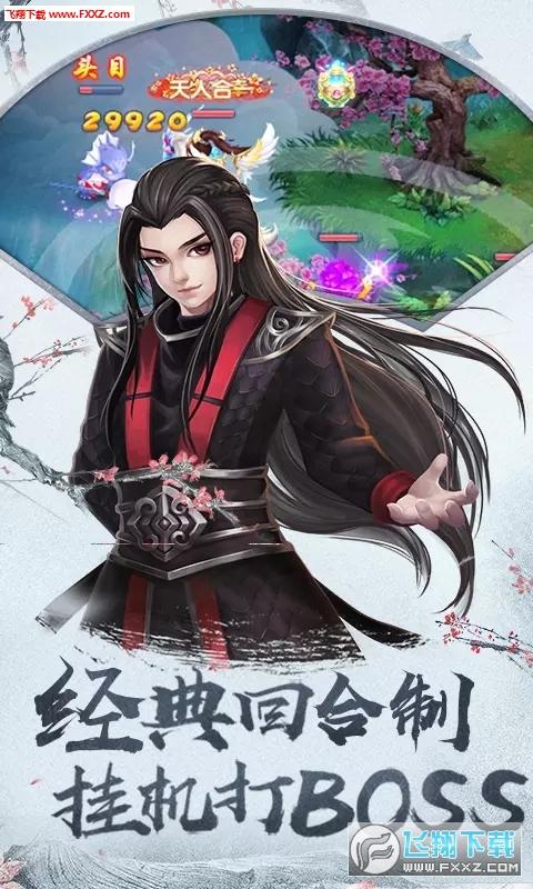 四海仙妖记手游官方版0.1.0截图2