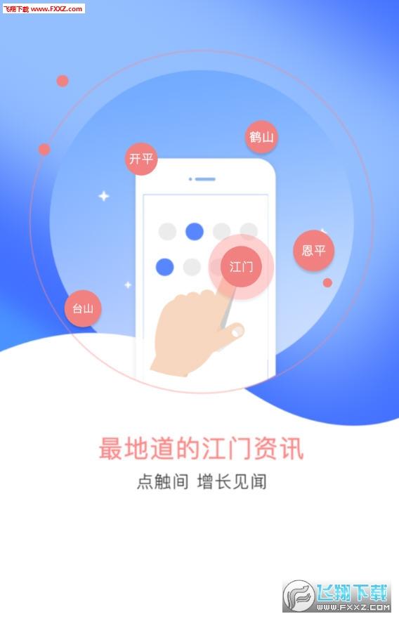 江门易办事app安卓版2.93截图0