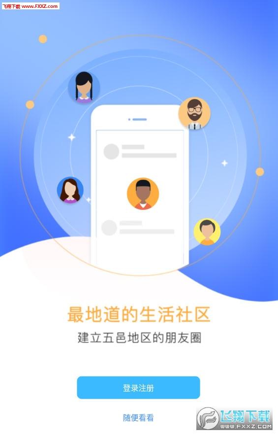 江门易办事app安卓版2.93截图2