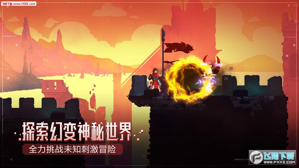 死亡细胞中文手机版v1.0.9截图2