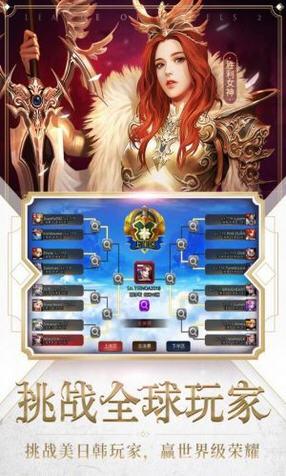 女神联盟2苹果版1.0.5截图2