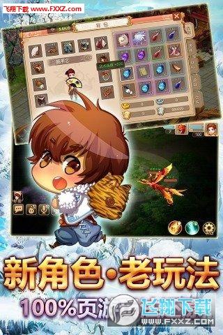 梦幻天书手游v1.0.1.9截图2