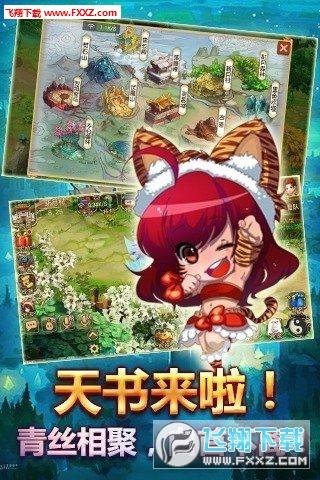 梦幻天书手游v1.0.1.9截图3