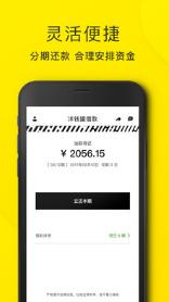 火山钱庄app1.0截图1