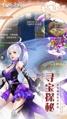 仙魔圣域手机版v5.4.0截图3