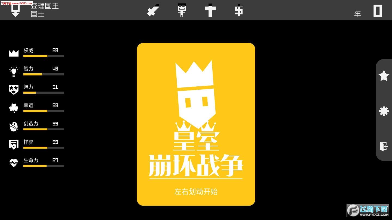 皇室崩坏战争安卓版1.0截图0