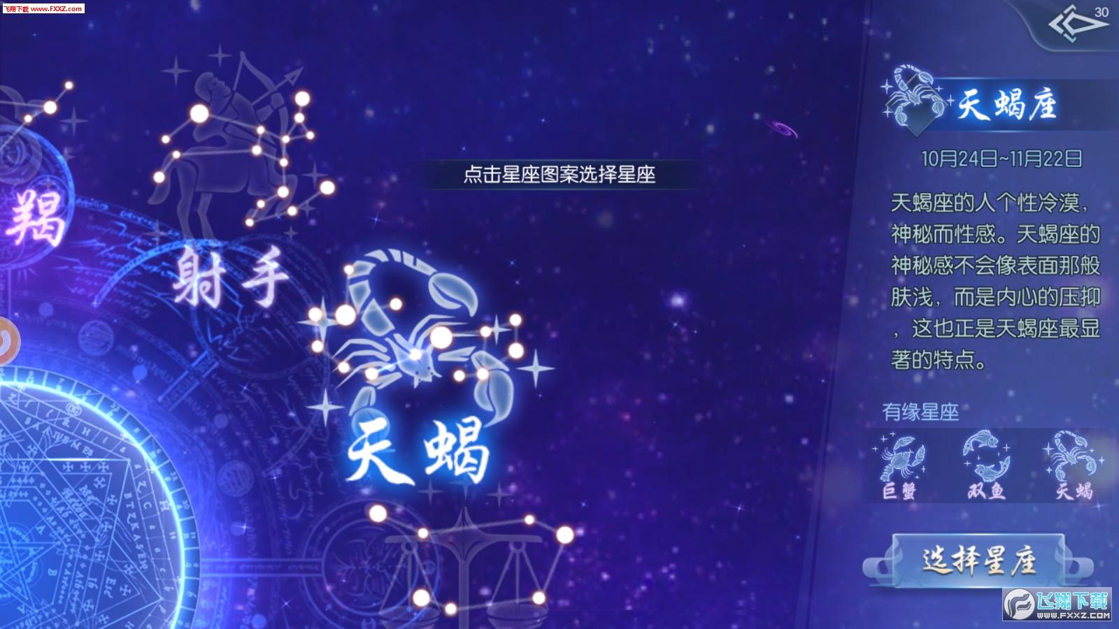 辕斗尊最新手游1.0截图2