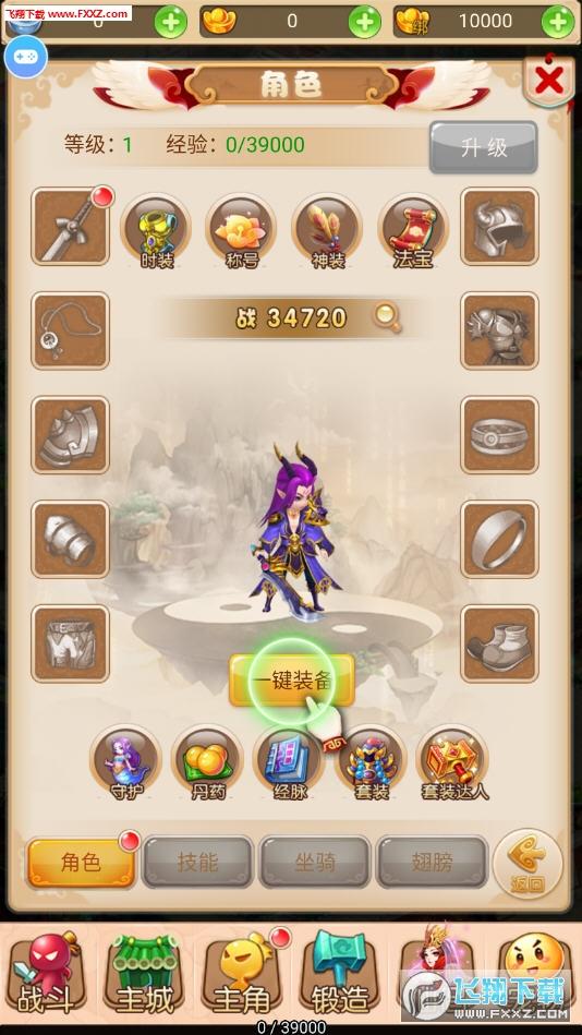 梦战三界满V版1.0.0截图3