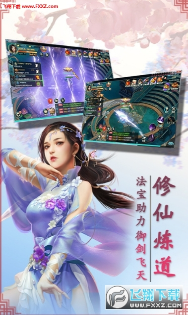 九幽仙域超v版v1.0截图2