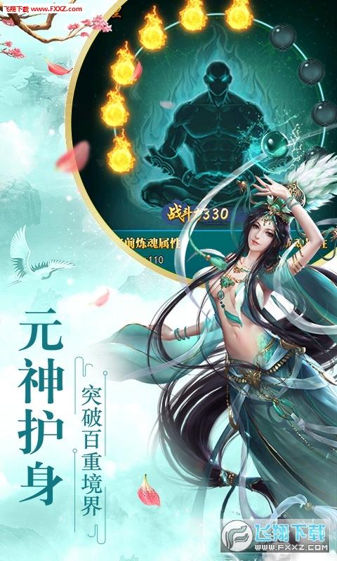 妖灵契全民仙游元宝福利版截图1