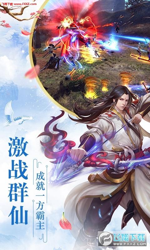 妖灵契全民仙游元宝福利版截图2