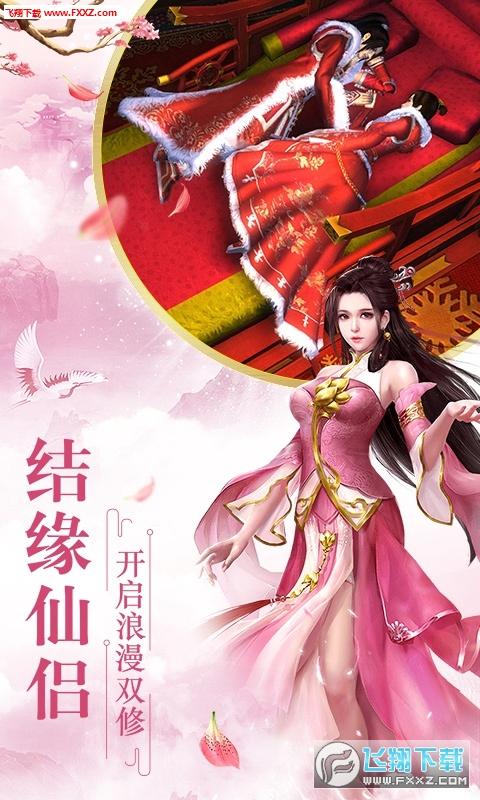 妖灵契全民仙游元宝福利版截图3