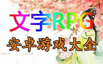 文字RPG游戏