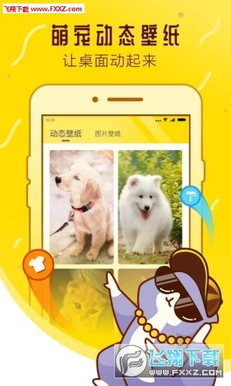 宠物邦appv6.6.7.0截图0